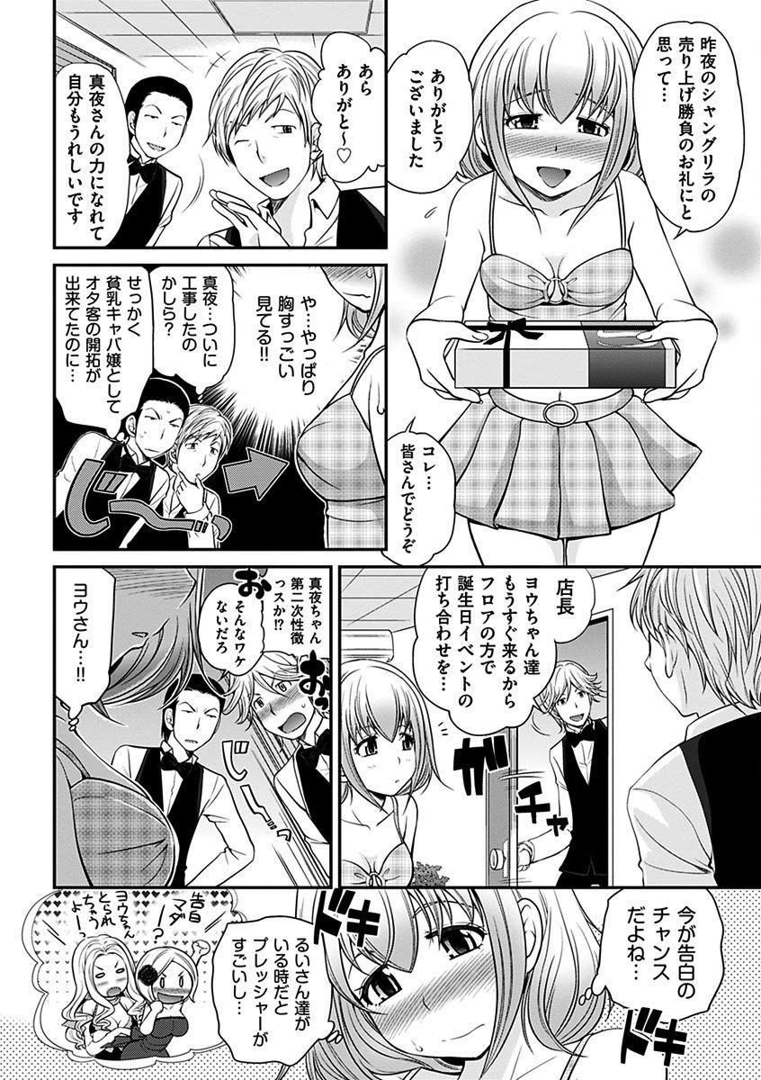 The Rumoured Hostess-kun 188