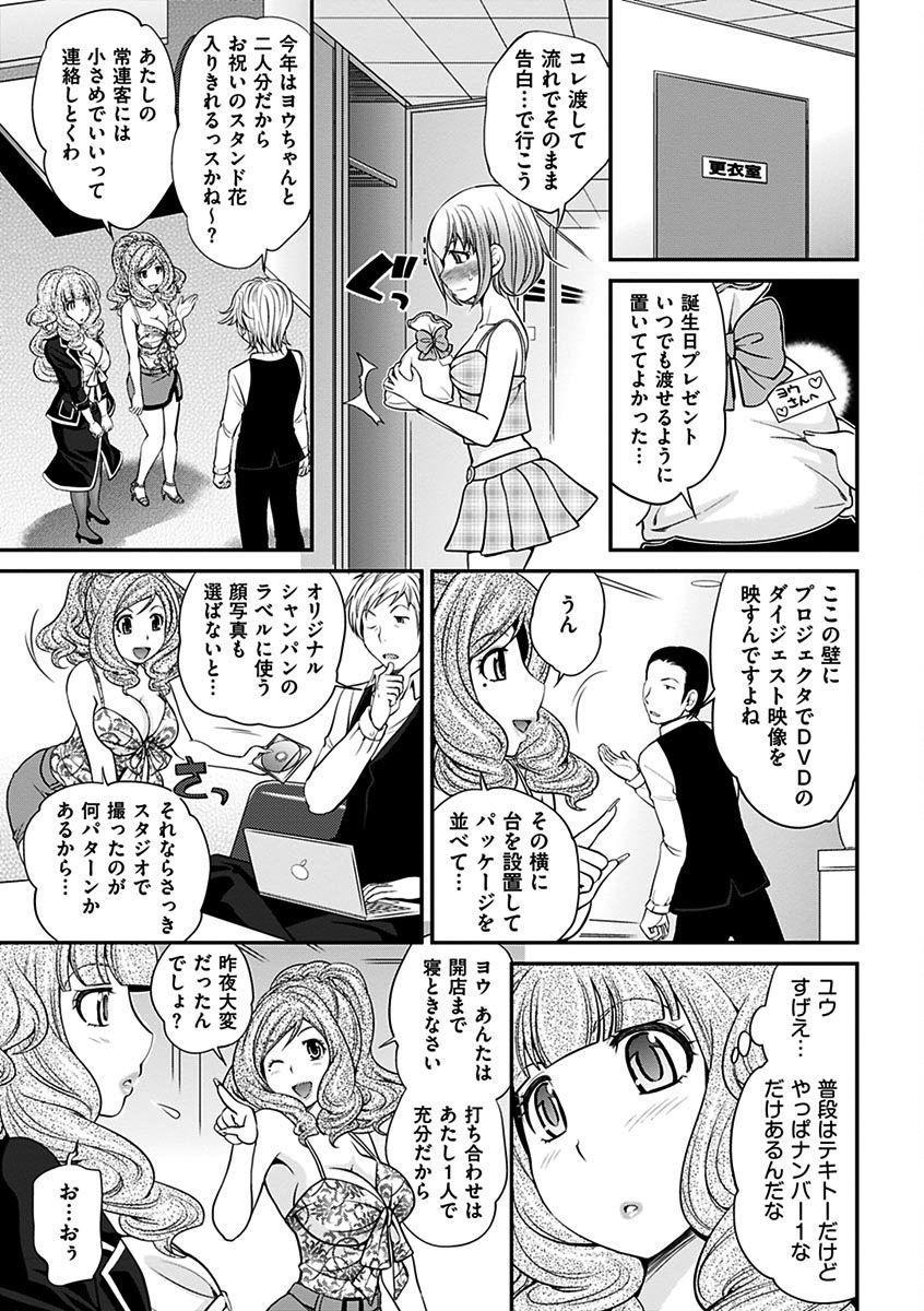 The Rumoured Hostess-kun 189