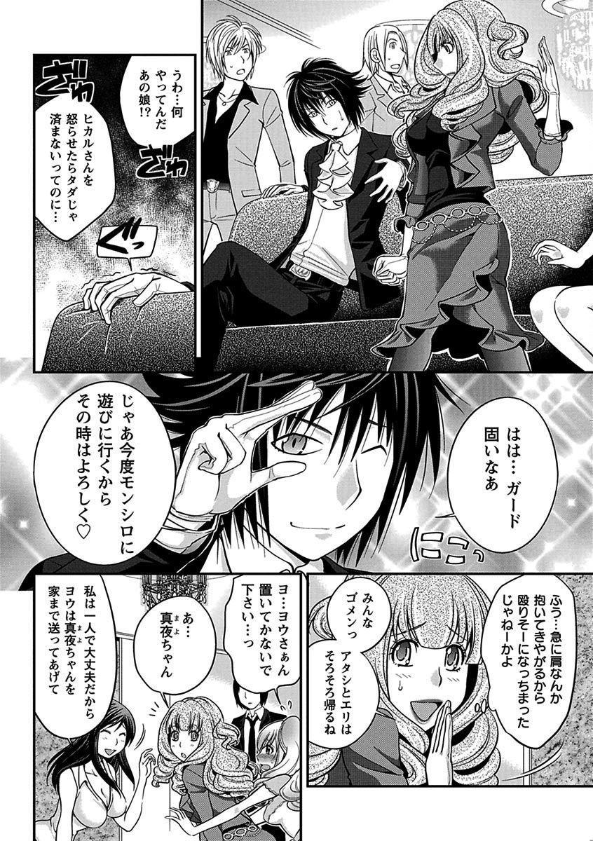 The Rumoured Hostess-kun 19