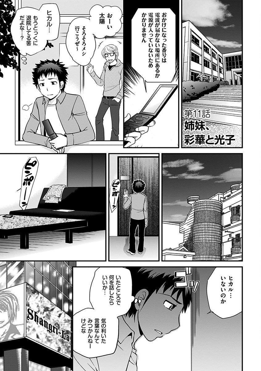 The Rumoured Hostess-kun 205