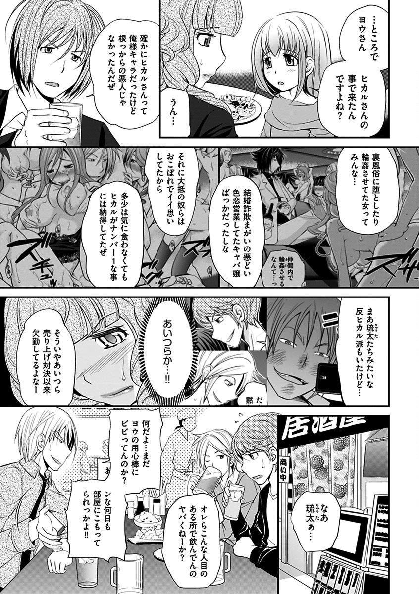 The Rumoured Hostess-kun 207