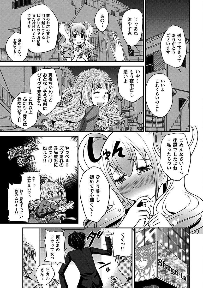 The Rumoured Hostess-kun 20
