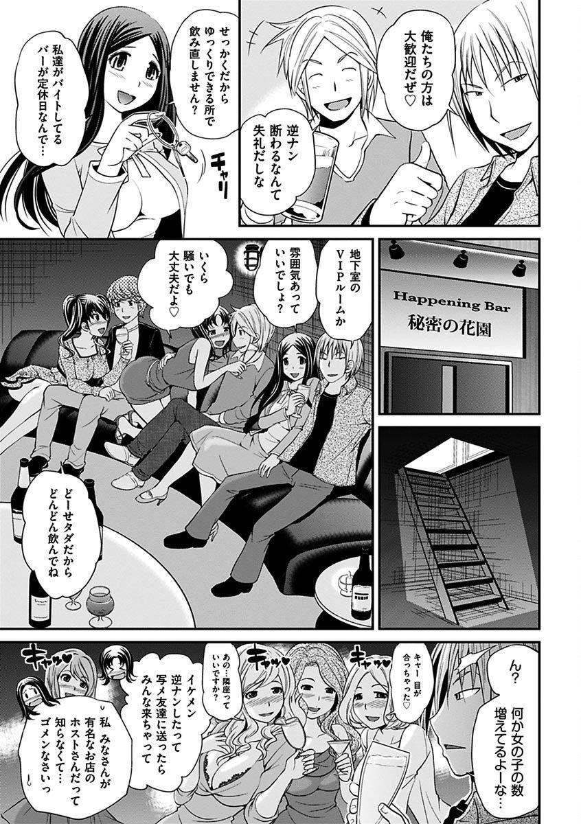 The Rumoured Hostess-kun 209