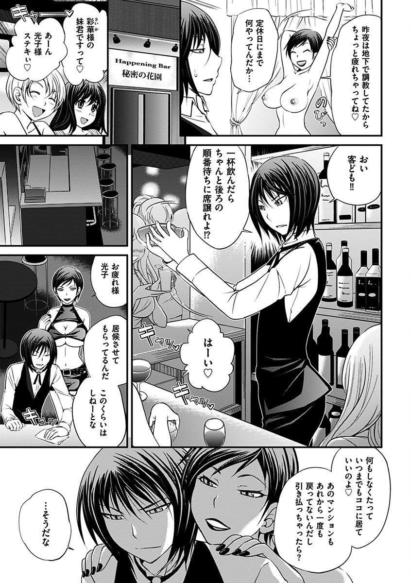The Rumoured Hostess-kun 217