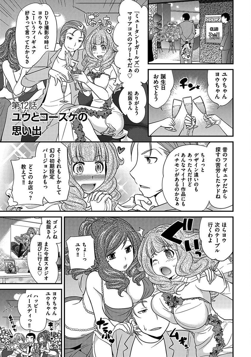 The Rumoured Hostess-kun 225