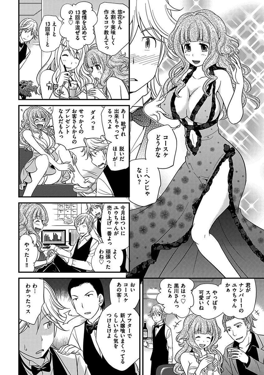 The Rumoured Hostess-kun 228