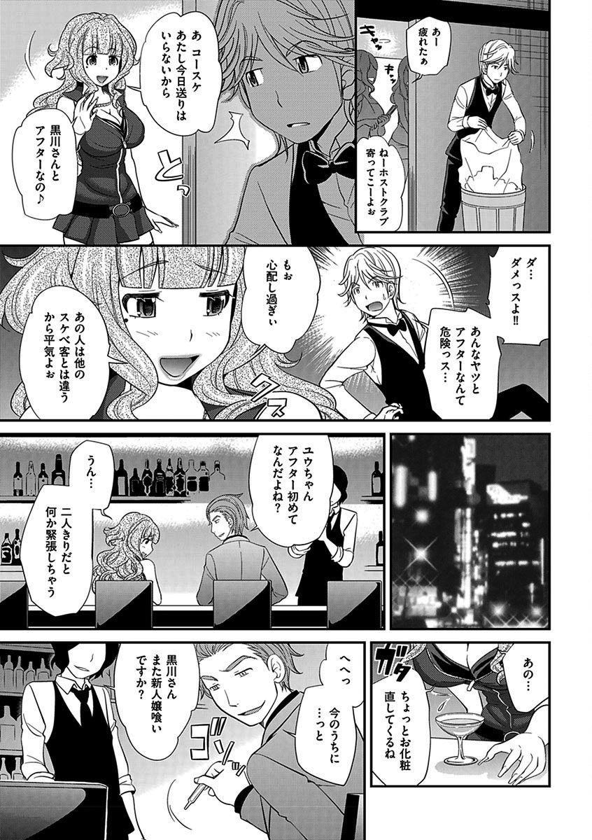 The Rumoured Hostess-kun 229
