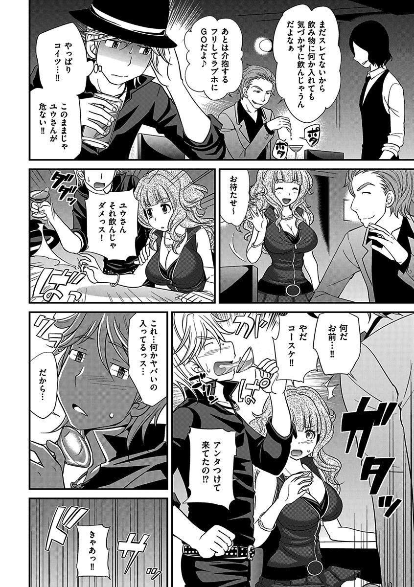The Rumoured Hostess-kun 230