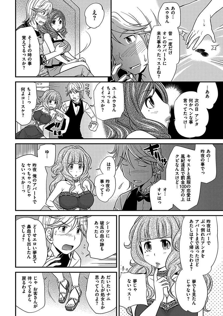 The Rumoured Hostess-kun 240