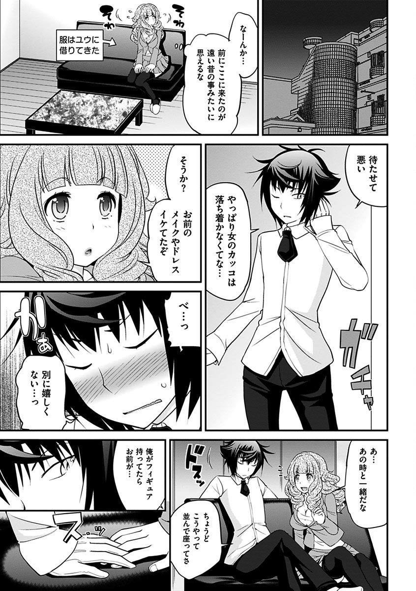 The Rumoured Hostess-kun 271