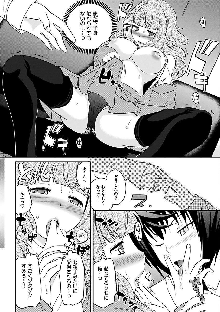 The Rumoured Hostess-kun 274