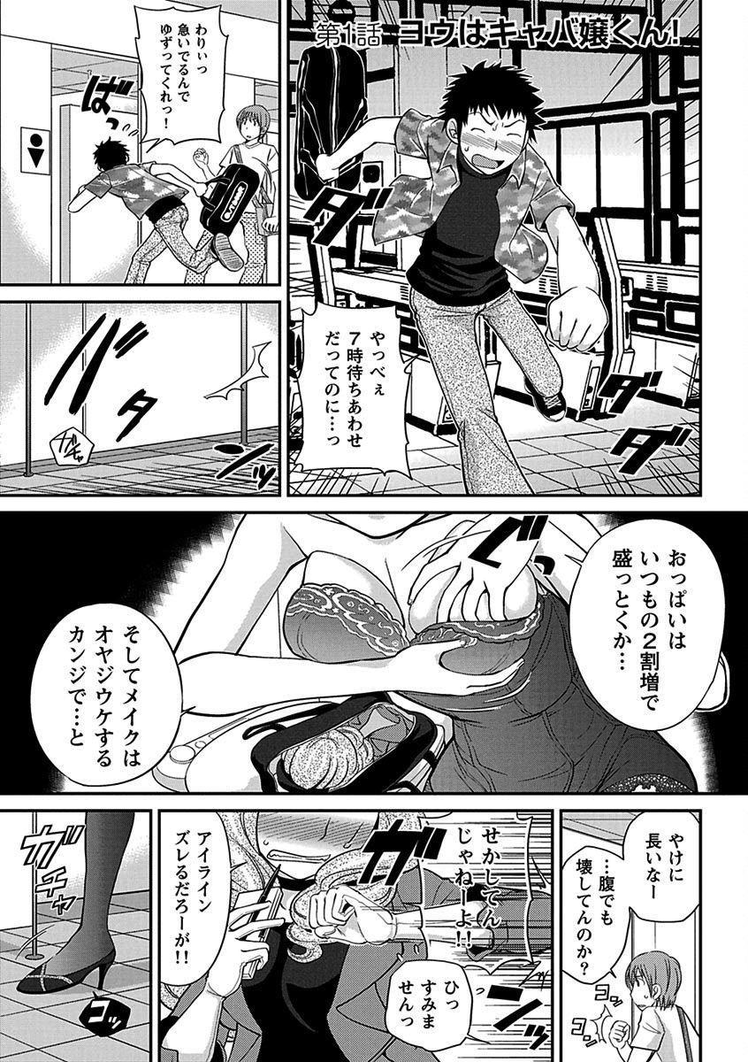 The Rumoured Hostess-kun 2