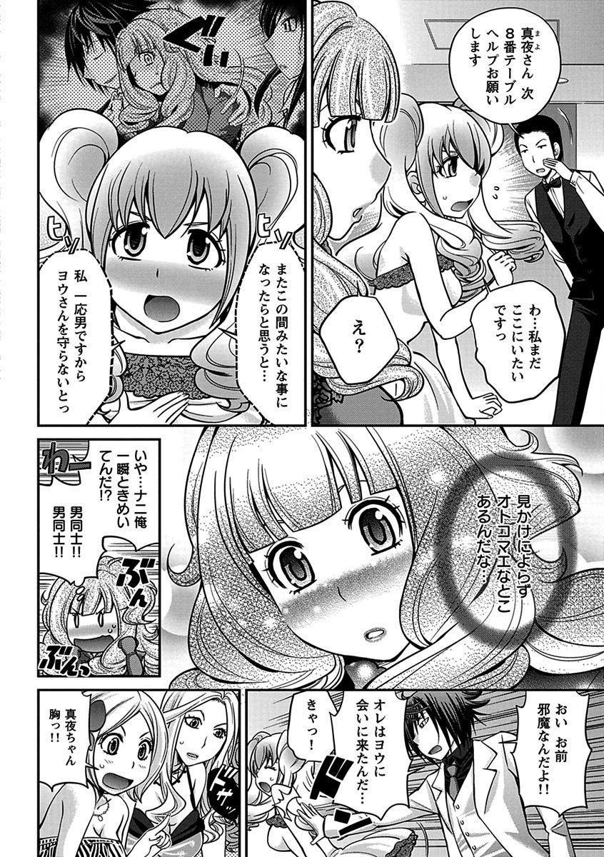 The Rumoured Hostess-kun 29