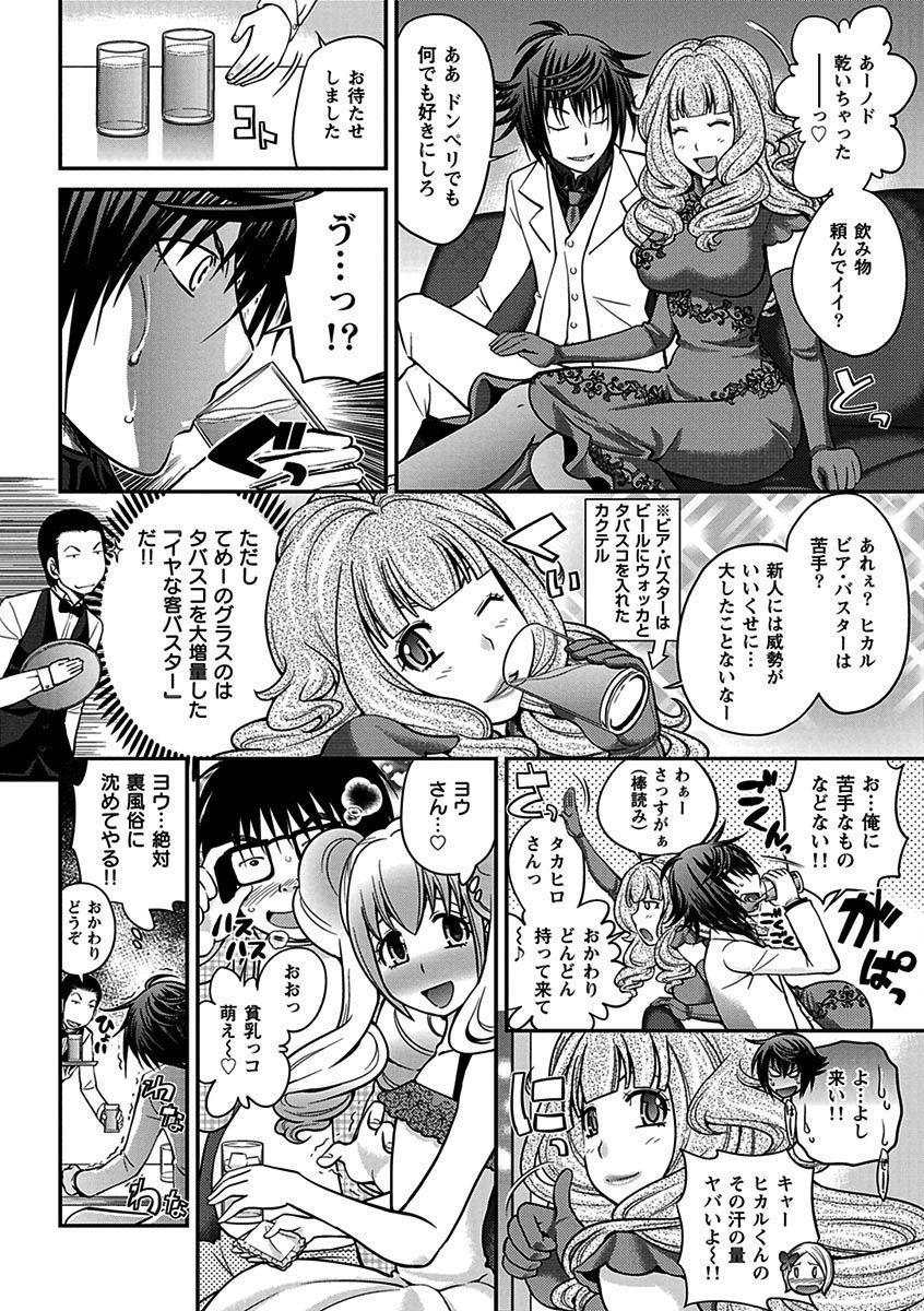 The Rumoured Hostess-kun 31