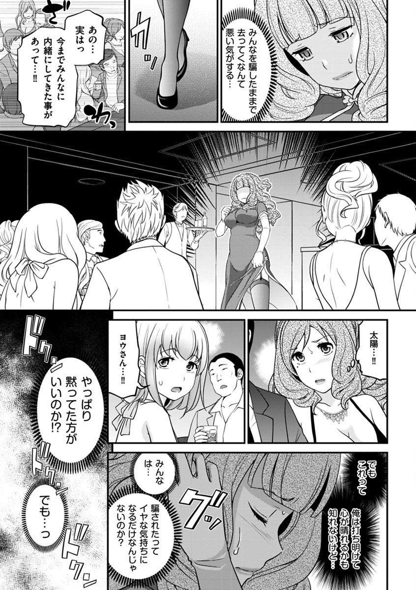 The Rumoured Hostess-kun 331