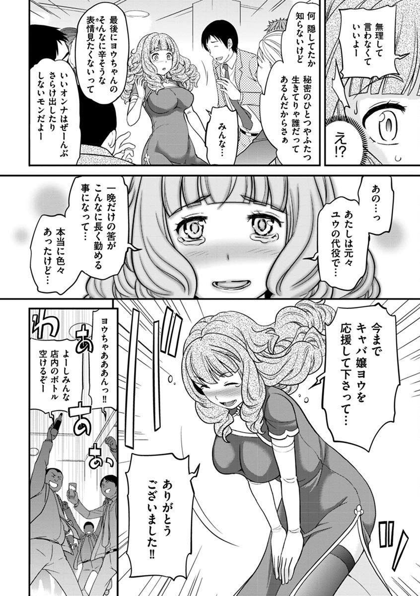 The Rumoured Hostess-kun 332