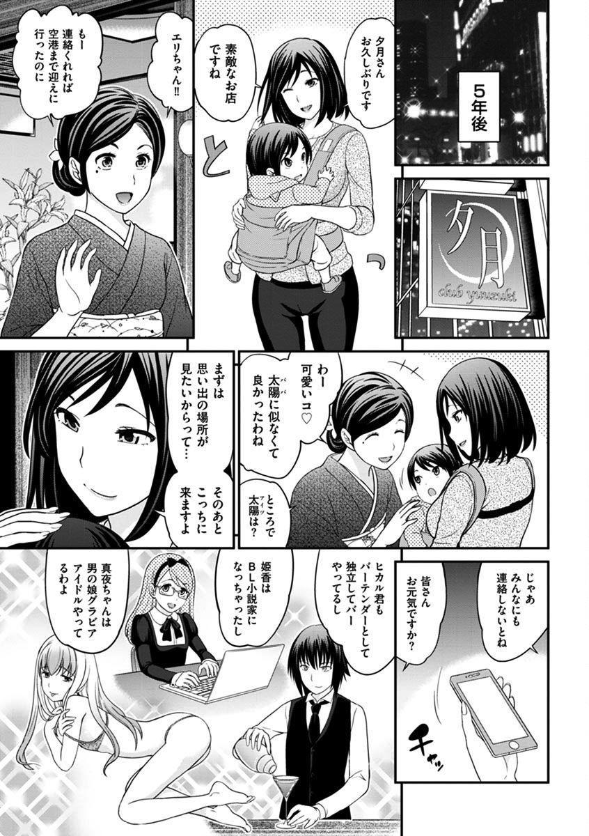 The Rumoured Hostess-kun 333