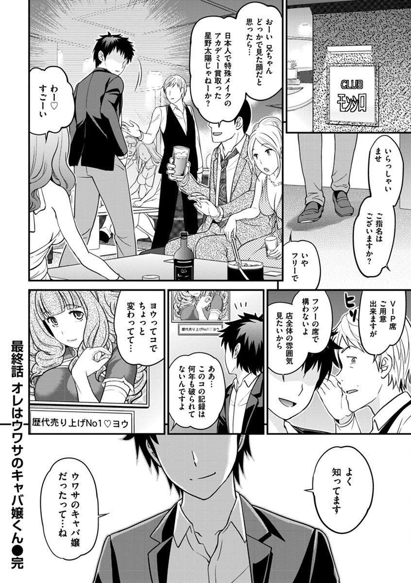 The Rumoured Hostess-kun 334