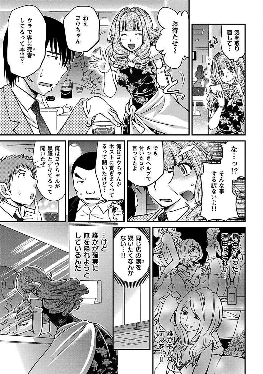 The Rumoured Hostess-kun 34