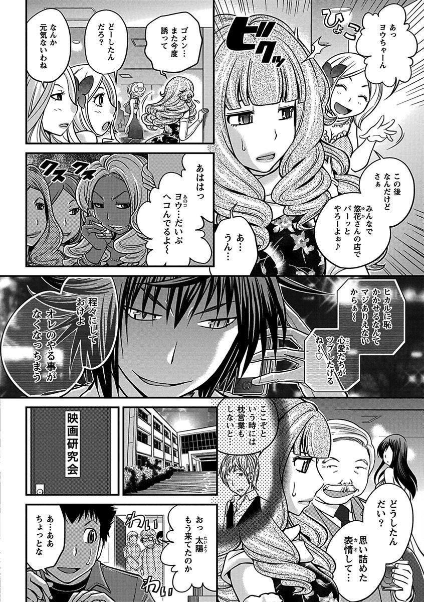 The Rumoured Hostess-kun 35