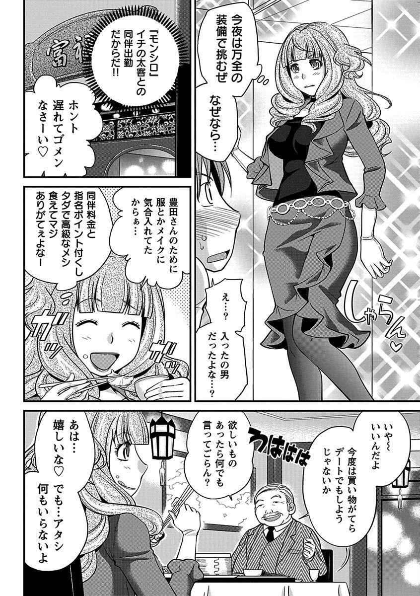 The Rumoured Hostess-kun 3