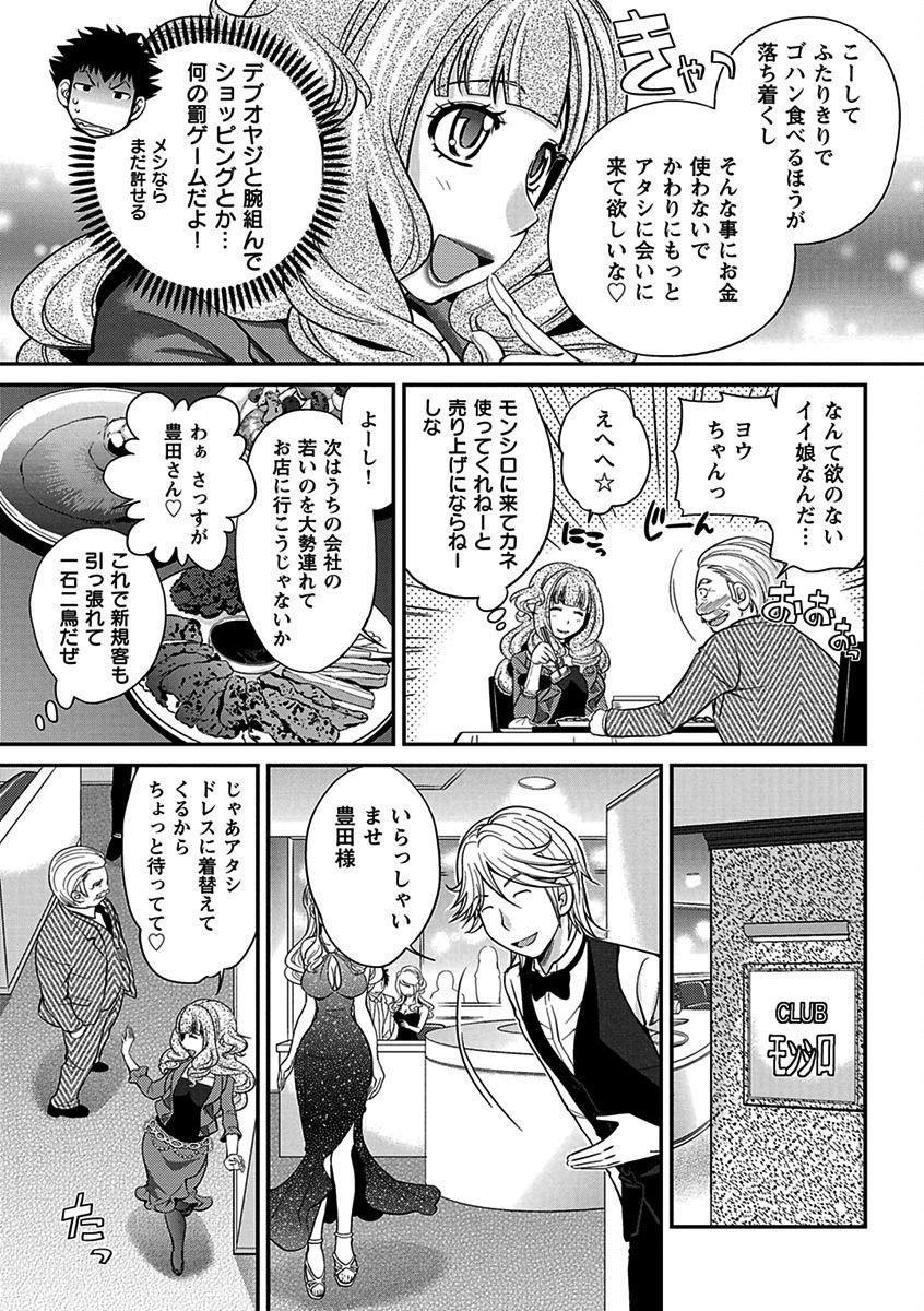 The Rumoured Hostess-kun 4