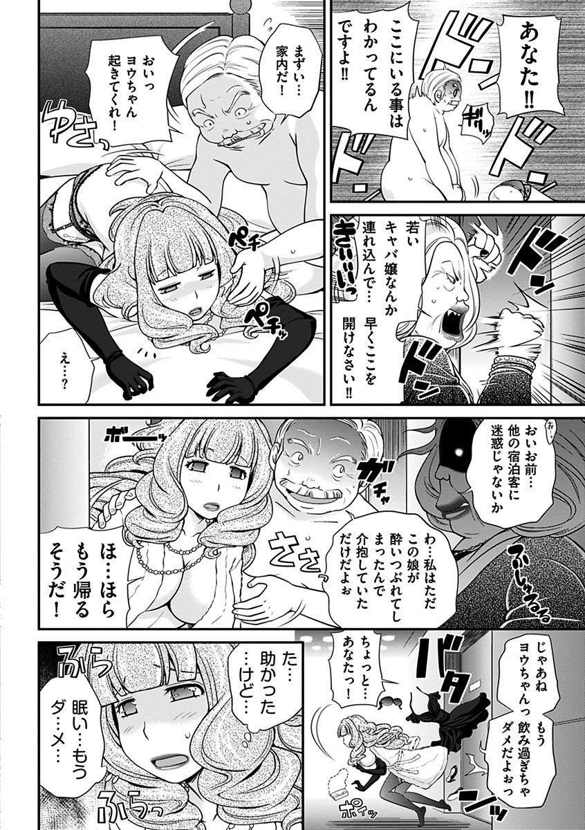 The Rumoured Hostess-kun 49