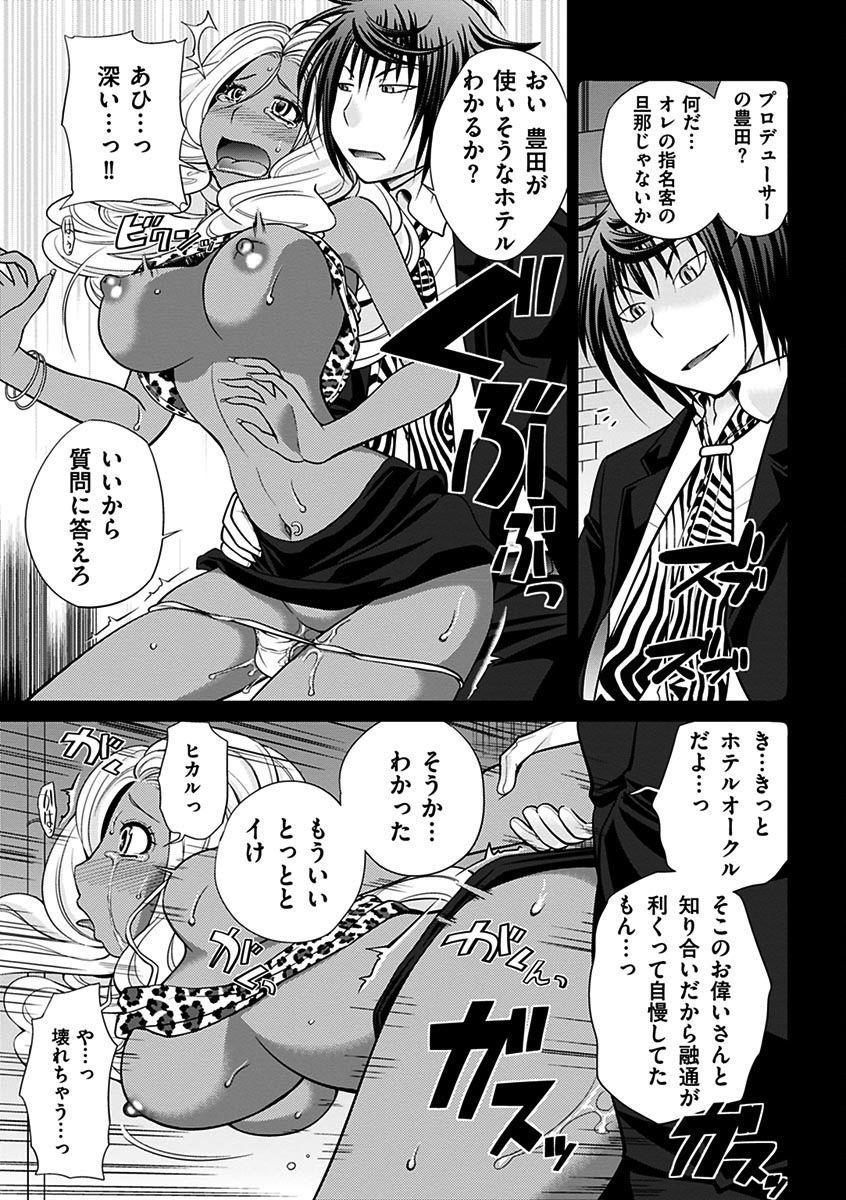 The Rumoured Hostess-kun 54
