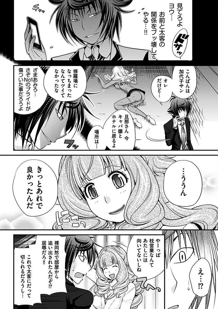 The Rumoured Hostess-kun 55