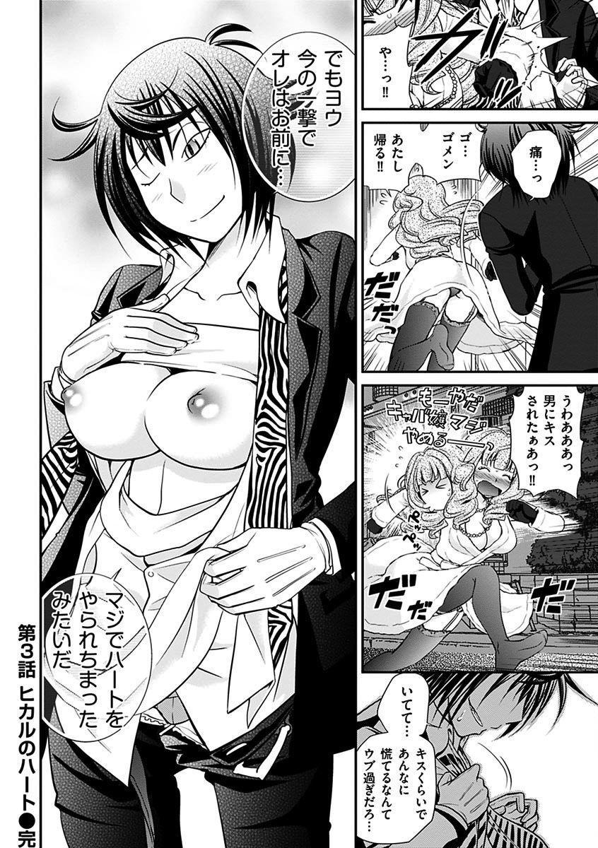 The Rumoured Hostess-kun 61