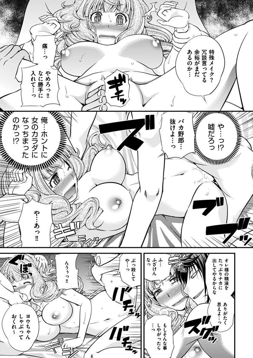 The Rumoured Hostess-kun 66
