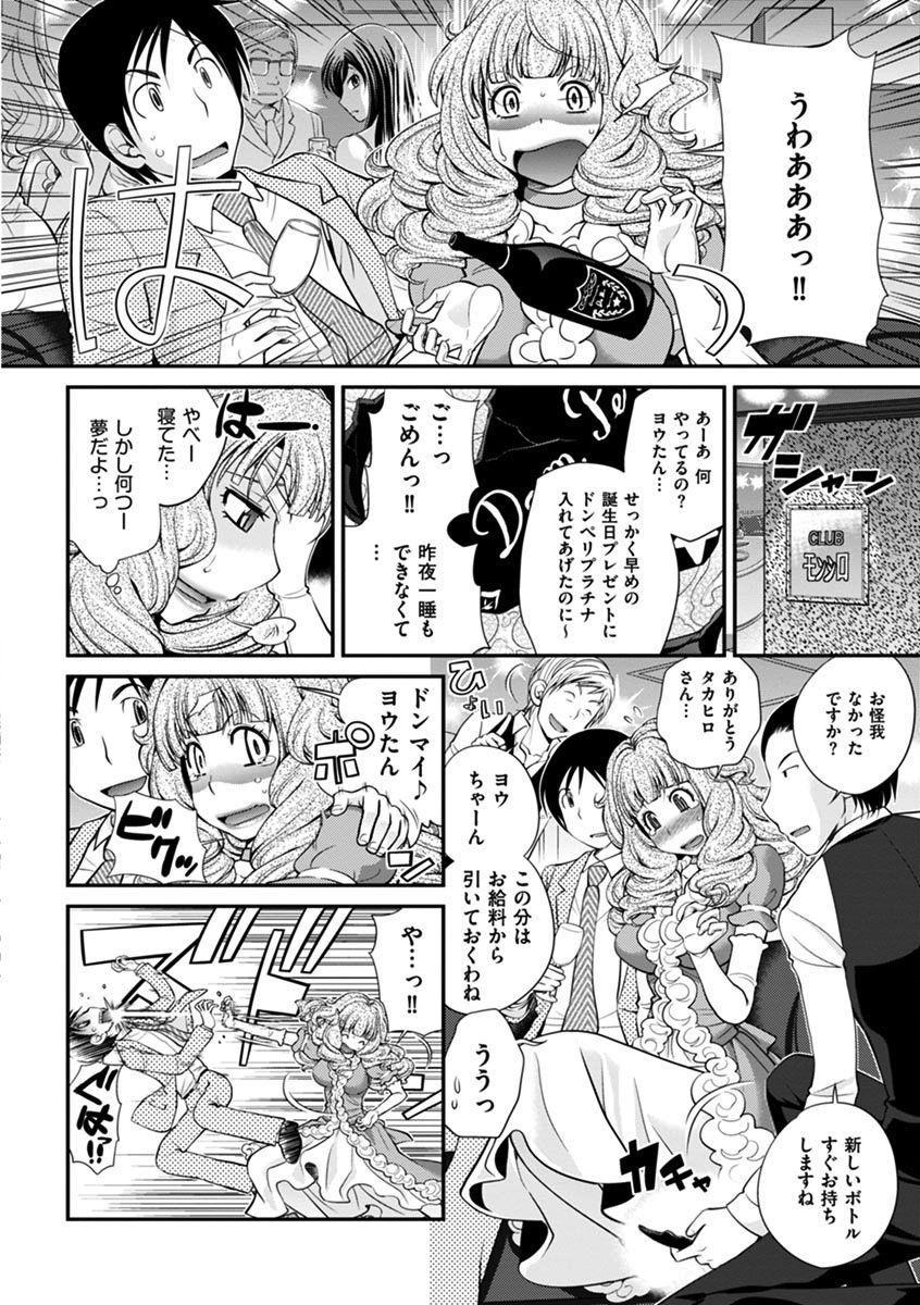 The Rumoured Hostess-kun 67