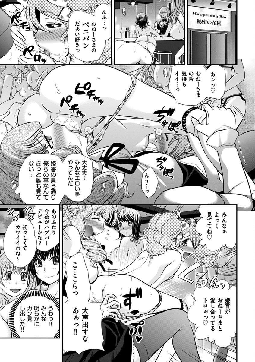 The Rumoured Hostess-kun 72