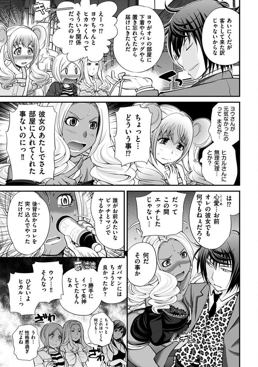 The Rumoured Hostess-kun 80