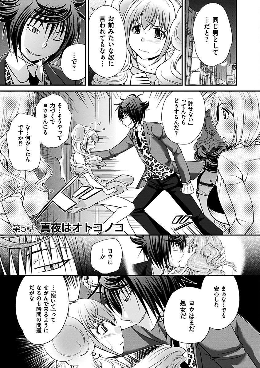 The Rumoured Hostess-kun 82