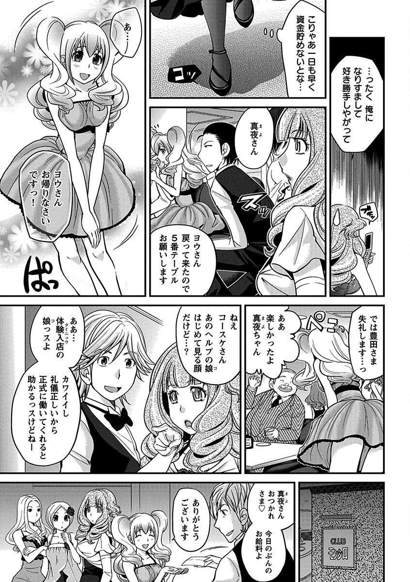 The Rumoured Hostess-kun 8