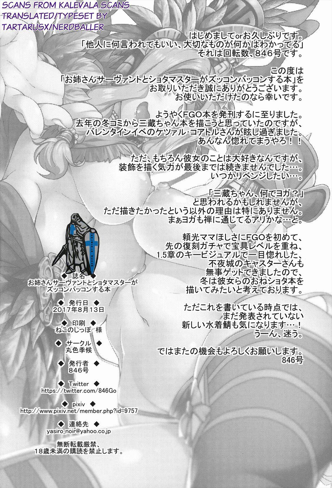 Onee-san Servant to Shota Master ga Zukkon Bakkon Suru Hon 29