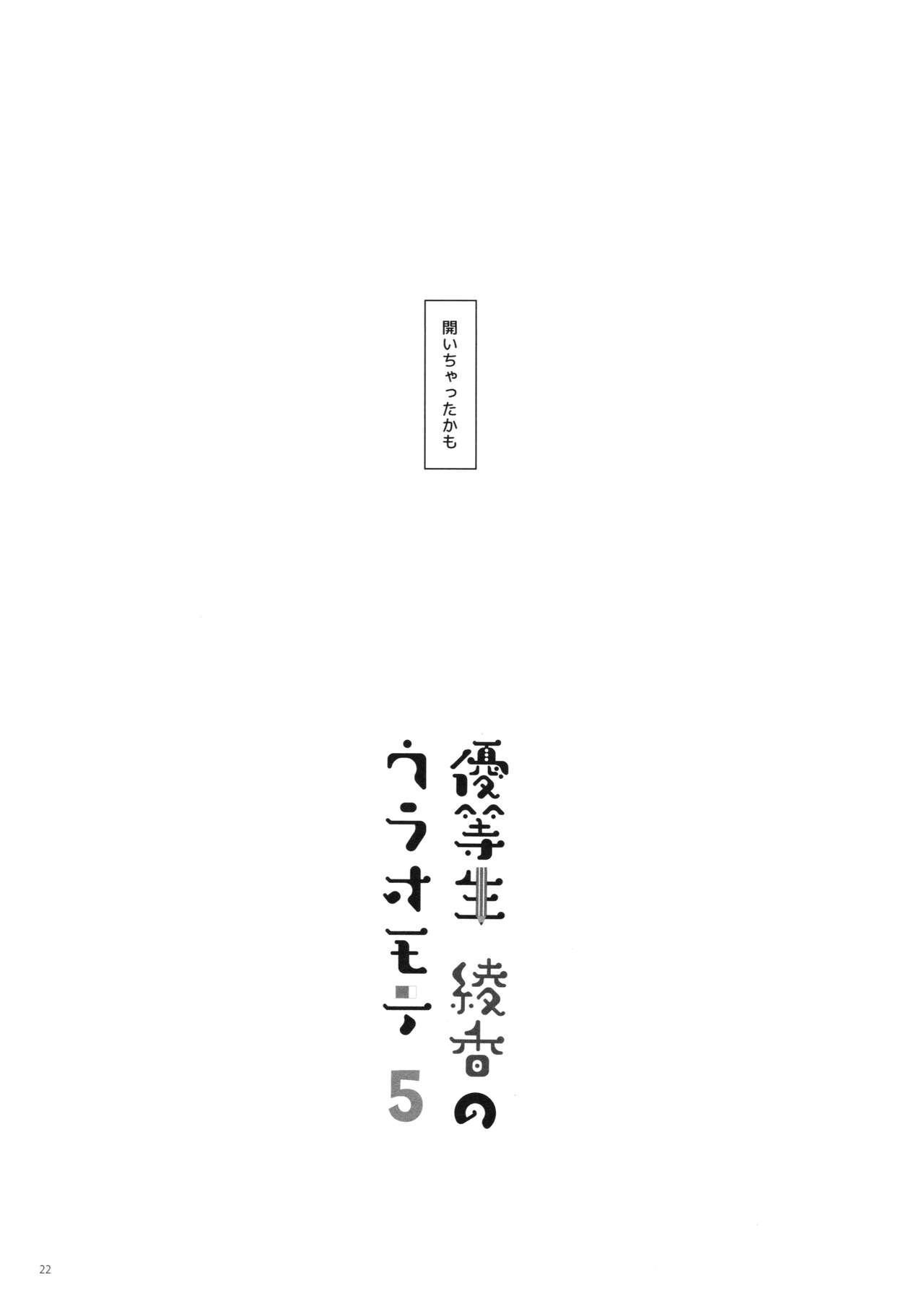 Yuutousei Ayaka no Uraomote 5 20