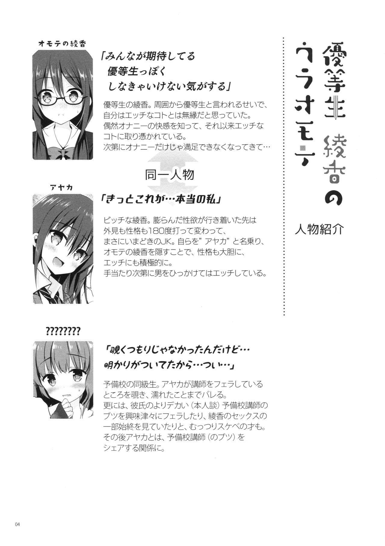 Yuutousei Ayaka no Uraomote 5 2
