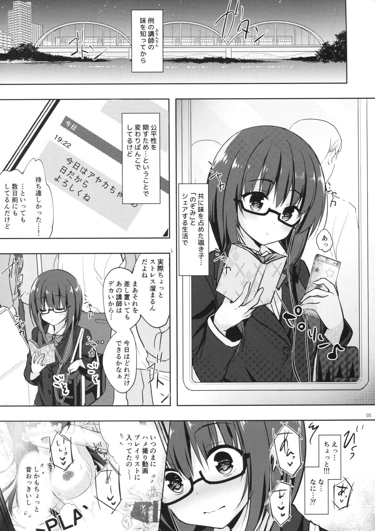 Yuutousei Ayaka no Uraomote 5 3