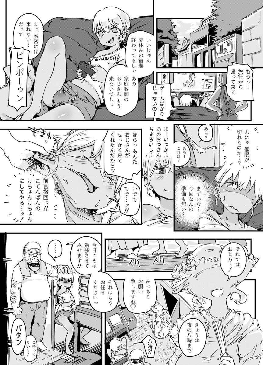 Tensai Otokonoko to Kateikyoushi Ojisan to Saiminjutsu 11