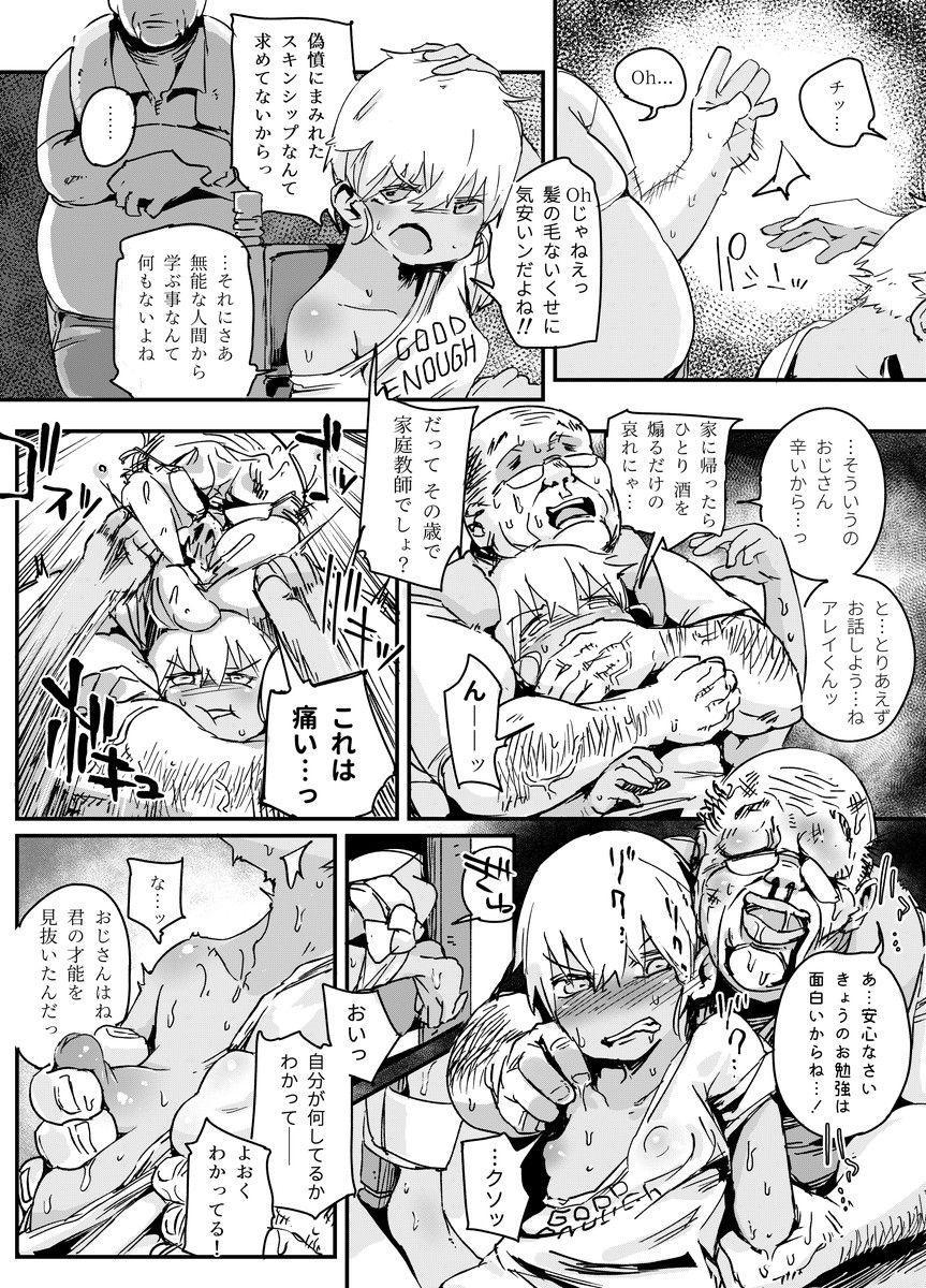 Tensai Otokonoko to Kateikyoushi Ojisan to Saiminjutsu 12