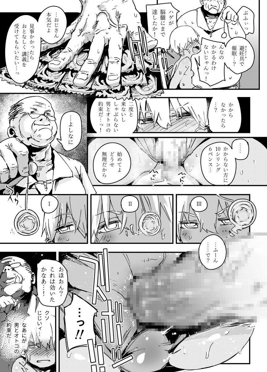 Tensai Otokonoko to Kateikyoushi Ojisan to Saiminjutsu 17