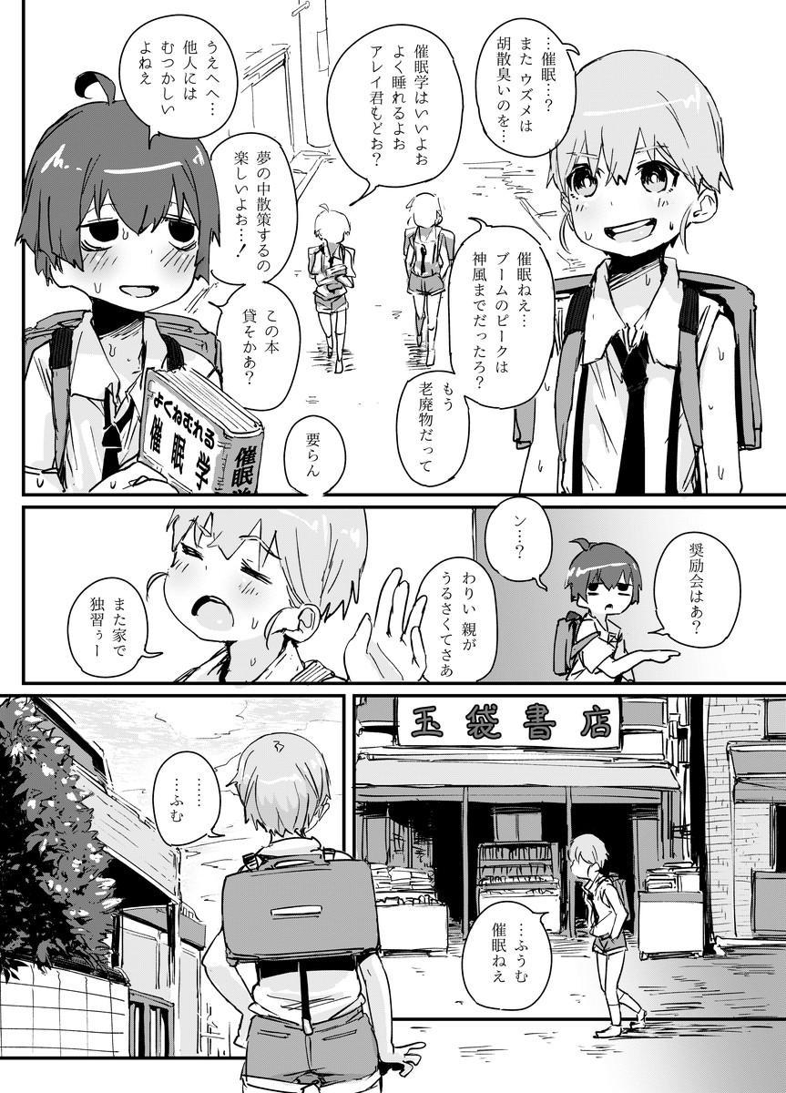 Tensai Otokonoko to Kateikyoushi Ojisan to Saiminjutsu 2