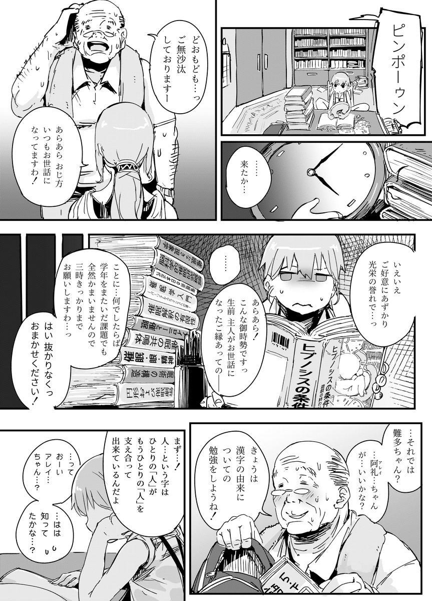 Tensai Otokonoko to Kateikyoushi Ojisan to Saiminjutsu 3