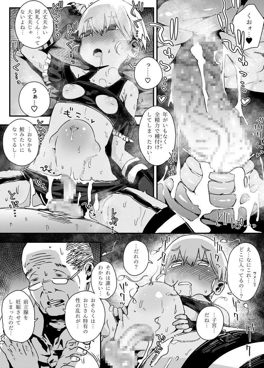 Tensai Otokonoko to Kateikyoushi Ojisan to Saiminjutsu 58