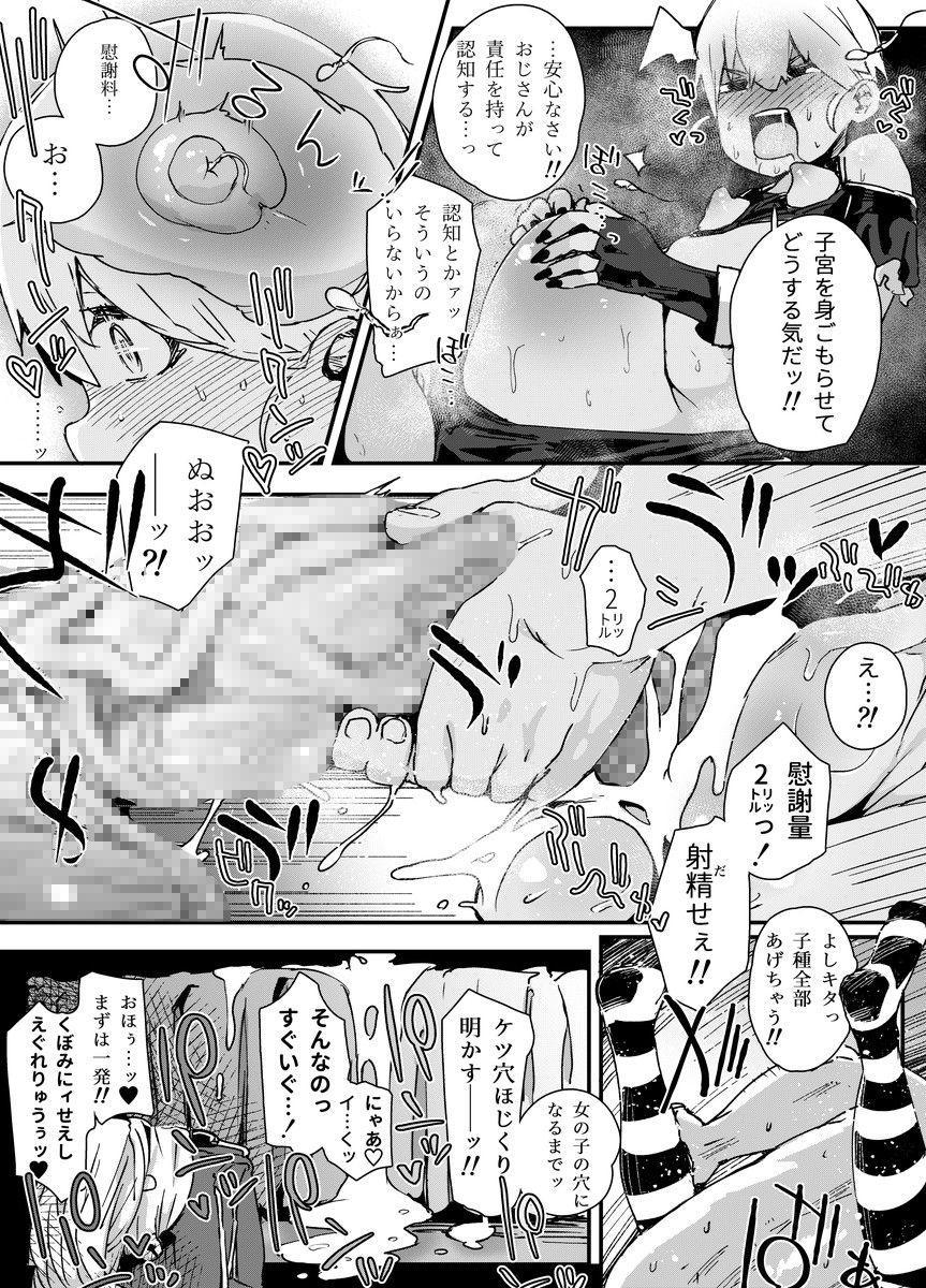 Tensai Otokonoko to Kateikyoushi Ojisan to Saiminjutsu 59