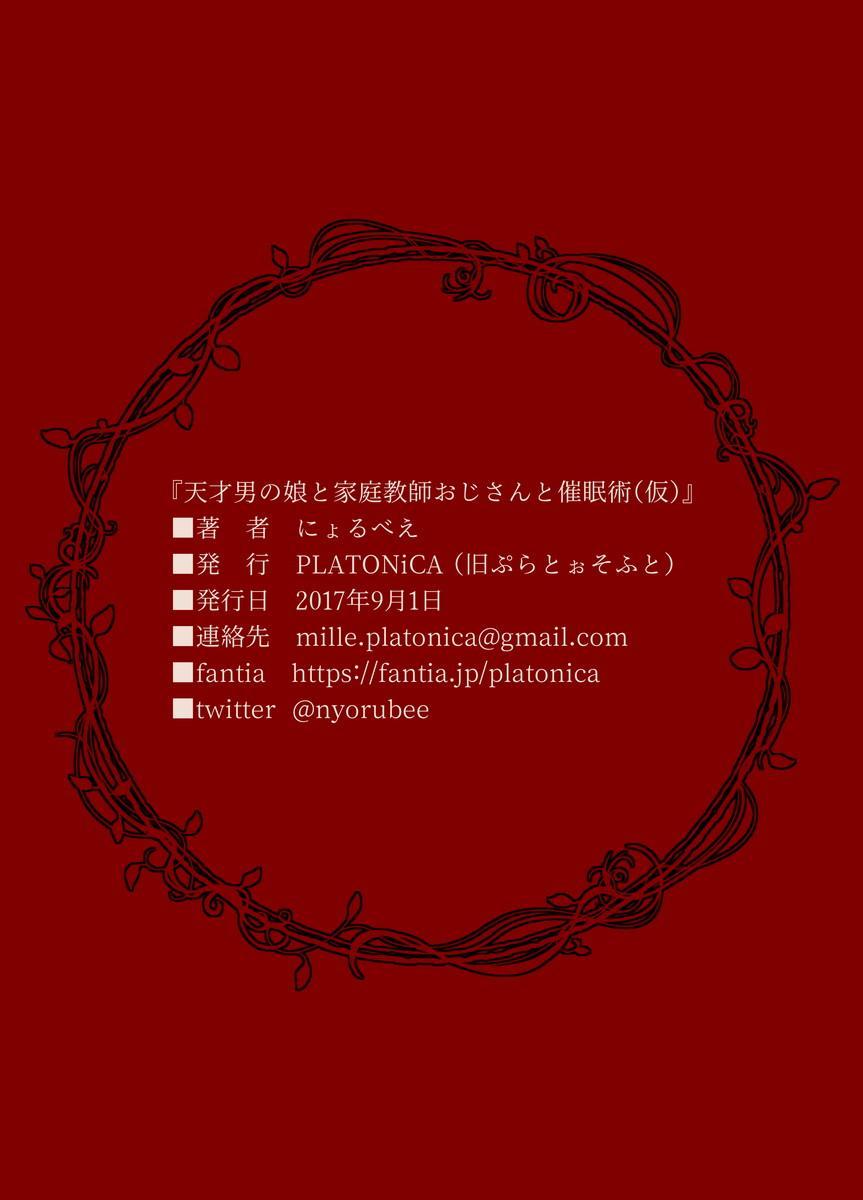 Tensai Otokonoko to Kateikyoushi Ojisan to Saiminjutsu 60