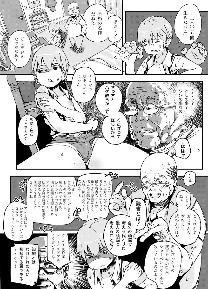 Tensai Otokonoko to Kateikyoushi Ojisan to Saiminjutsu 6