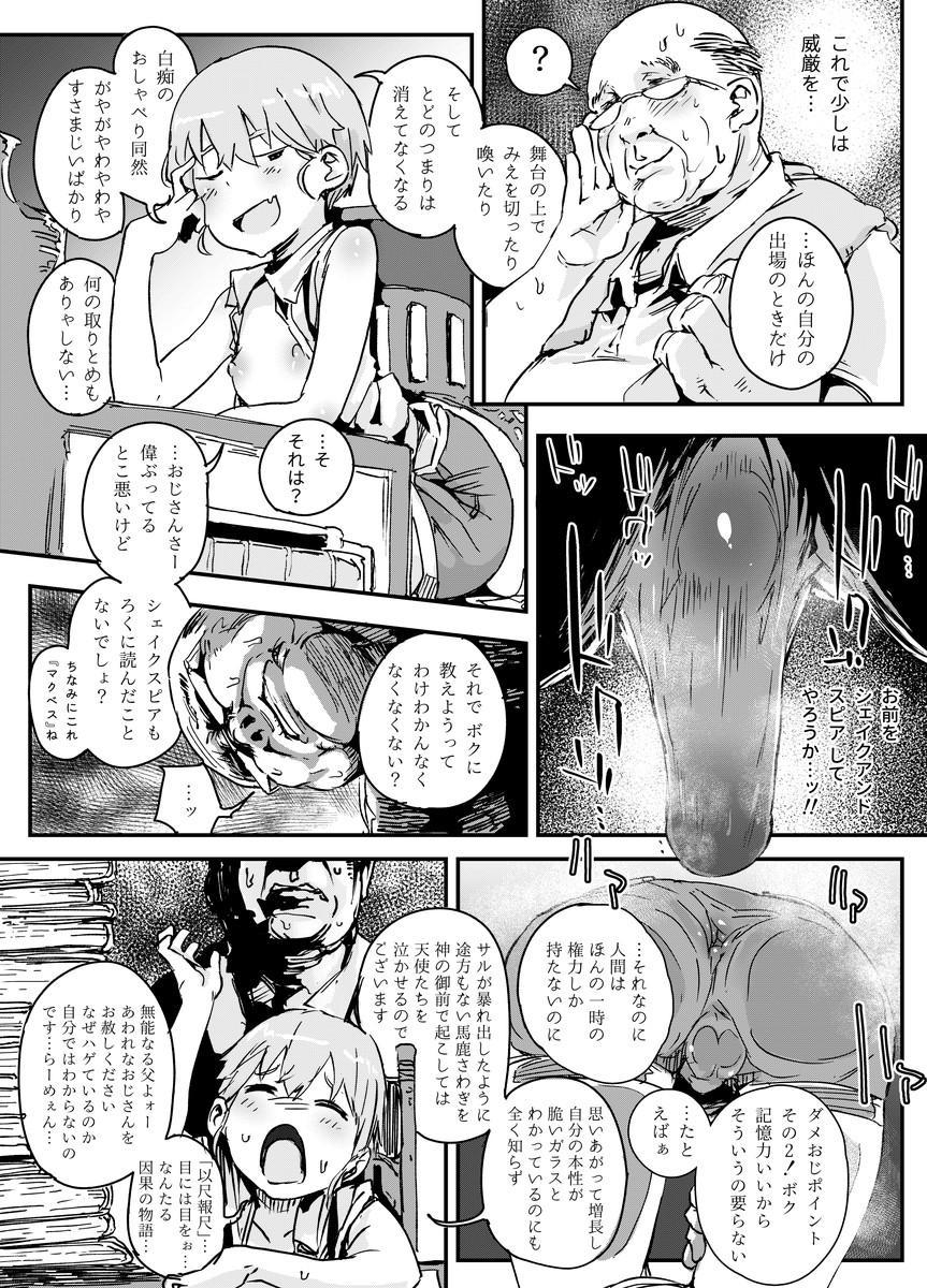 Tensai Otokonoko to Kateikyoushi Ojisan to Saiminjutsu 7